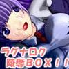 ラグナ○クOL陵辱BOX