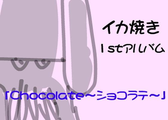 RJ018009 img main イカ焼き1stアルバム「Chocolate~ショコラテ~」