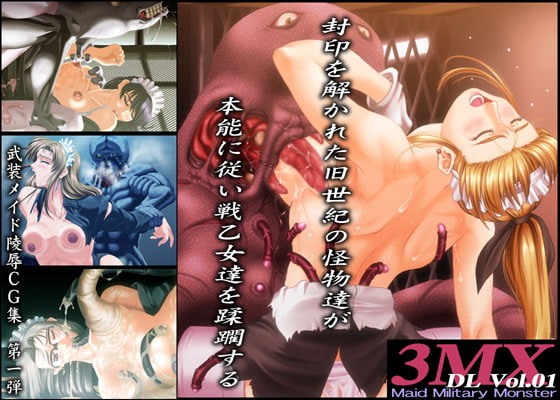 3MX DL Vol.01 [Shoutenpachiki]