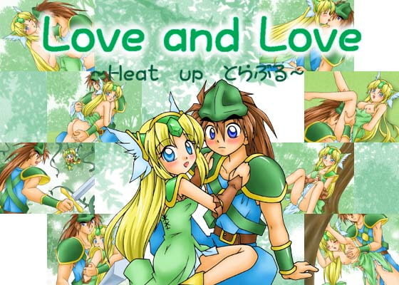 Love and Love 〜Heat up トラブル〜