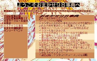 RJ019355 img main おまかせ98事典