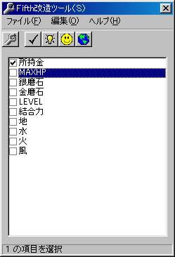 RJ019433 img main Fifth改造ツール(セーブデータ)