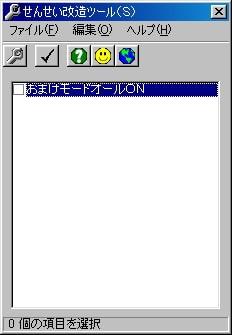 RJ019440 img main せんせい改造ツール(S)
