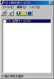 RJ019467 img main 狂*師改造ツール(S)