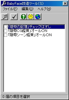RJ019480 img main Baby Face改造ツール(S)