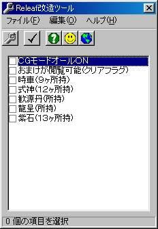 RJ019485 img main Releaf改造ツール