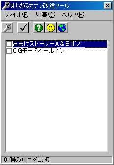 RJ019488 img main まじかるカナン改造ツール