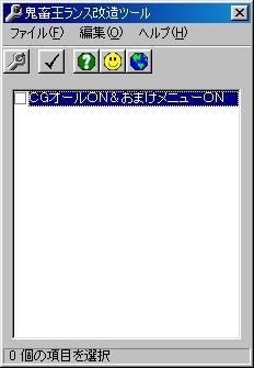 RJ019567 img main 鬼蓄王ランス 改造ツール