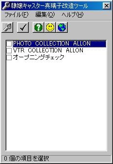RJ019579 img main 隷嬢キャスター真璃子 改造ツール
