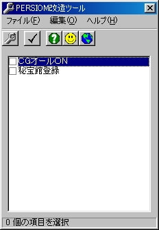 RJ019612 img main PERSIOM ~約束の集う場所~ 改造ツール