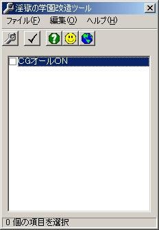RJ019643 img main 淫獄の学園 改造ツール