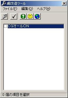 RJ019690 img main 虜改造ツール