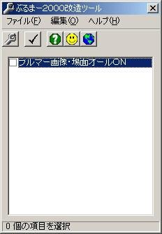 RJ019717 img main ぶるまー2000 改造ツール