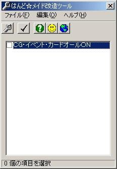 RJ019727 img main はんど☆メイド 改造ツール