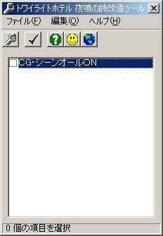 RJ019729 img main トワイライトホテル 夜鳴の詩 改造ツール