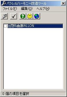 RJ019748 img main パラレルハーモニー 改造ツール