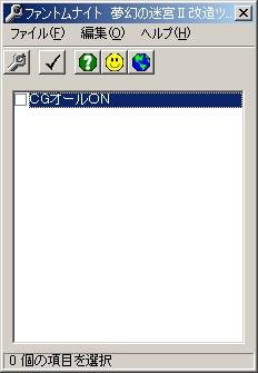 RJ019749 img main ファントムナイト 夢幻の迷宮II 改造ツール