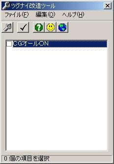 RJ019754 img main ツグナイ 改造ツール
