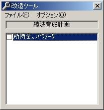 RJ019792 img main 綾波育成計画改造ツール