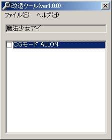 RJ019801 img main 魔法少女アイ改造ツール