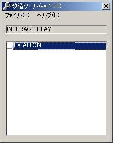 RJ019808 img main INTERACT PLAY改造ツール