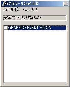 RJ019809 img main 実習生 ~危険な教室~改造ツール
