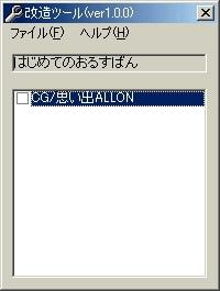 RJ019863 img main はじめてのおるすばん改造ツール