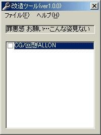 RJ019867 img main 罪悪感 ~お願い…こんな姿見ないで~改造ツール