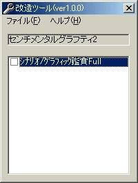 RJ019872 img main センチメンタルグラフティ2改造ツール