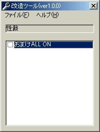 RJ019875 img main 性裁改造ツール