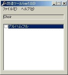 RJ019879 img main Choir改造ツール