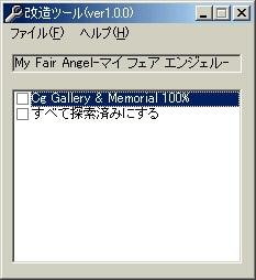 RJ019884 img main My Fair Angel マイ フェア エンジェル 改造ツール