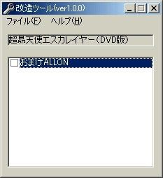 RJ019900 img main 超昴天使エスカレイヤー(DVD版)改造ツール