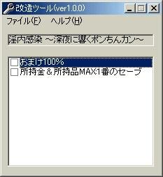 RJ019901 img main 淫内感染 ~深夜に響くポンちんカン~改造ツール