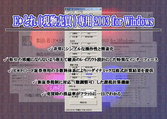 RJ019908 img main E*とれ(現物売買)専用2003 for Windows