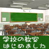 Classroom can be used for background image - 3D material / Model Data DXF version [WORKAREA]