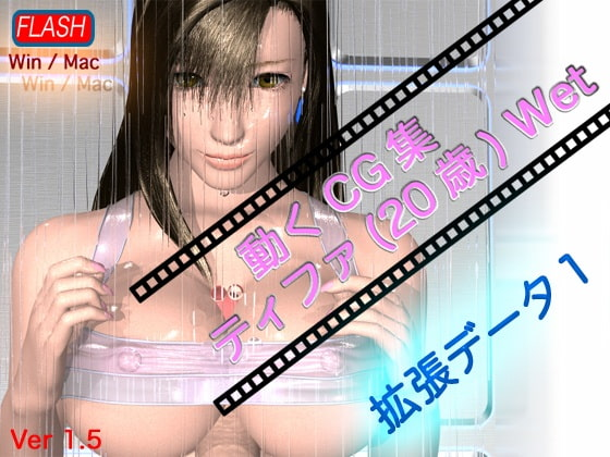 RJ021520 img main 動くCG集 ティファ(20歳) Wet