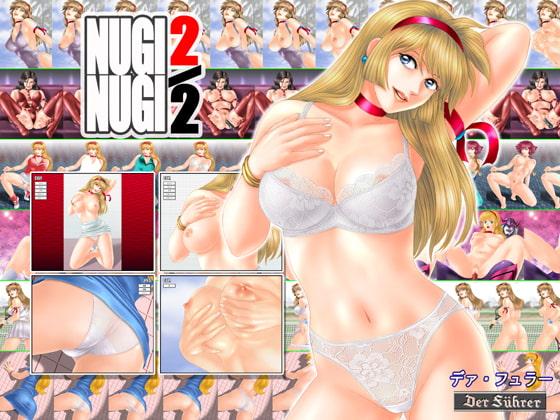 NUGINUGI2/2 (デァ・フュラー) DLsite提供:同人ゲーム – ツール・アクセサリ
