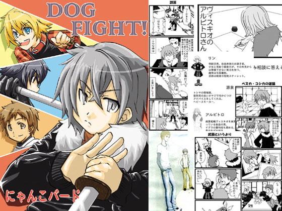 DOG FIGHT! 咎狗の血4コマコミック