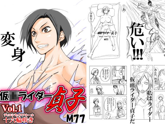 RJ022608 img main 仮○ライダー貞子,Vol.1