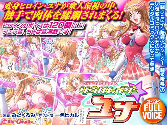 RJ024420 img main 二次元デジタルコミックス ソウルレイザー☆ユナ