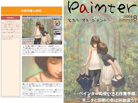 RJ025395 img main Painterとカラーマネージメント