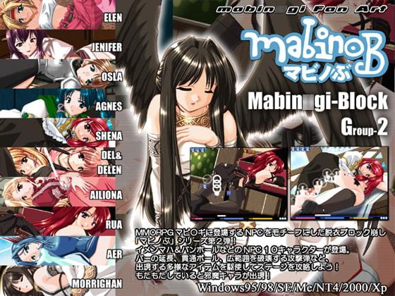 マビノぶG2 (studio麗) DLsite提供:同人ゲーム – テーブルゲーム