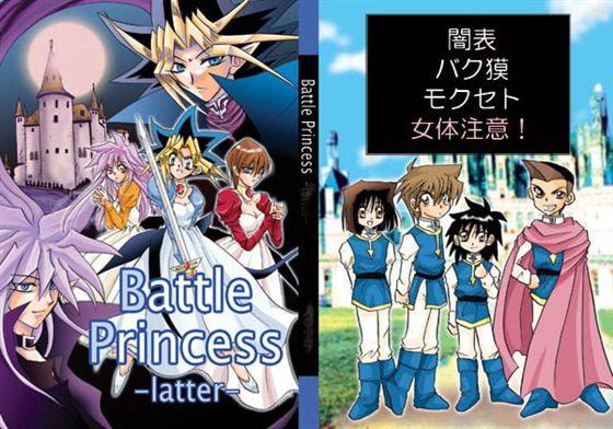 Battle Princess