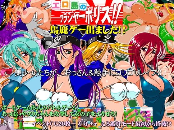 エロ島のブラジャーポリス!! (貴様巻きソフト) DLsite提供:同人ゲーム – テーブルゲーム