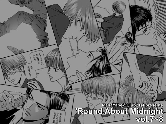 'Round About Midnight vol.7-8
