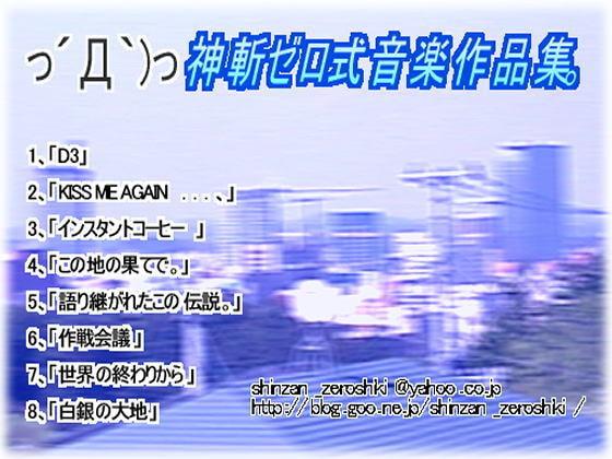 RJ027503 img main 神斬ゼロ式音楽作品集。