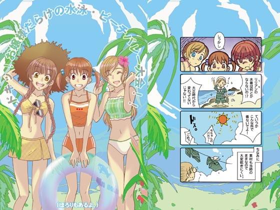RJ027984 img main ドキッ!お嬢様だらけの水泳・ビーチバレー大会!!(ほろりもあるよ)