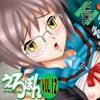 えろぽん Vol.12