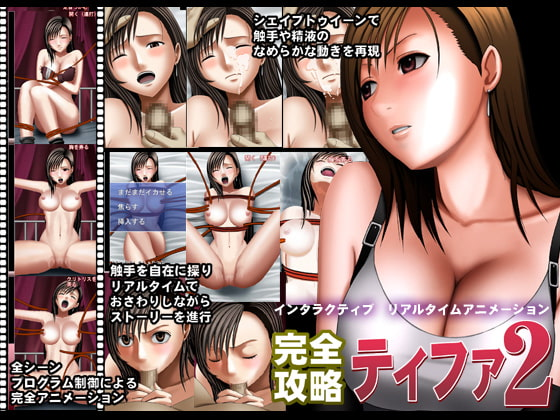 Kanzen Koryaku Tifa 2 (Go all the way with Tifa 2) [Durandal]